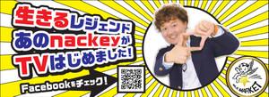 Nackey_tv